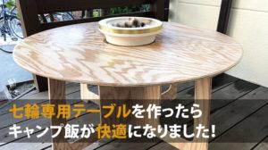 七輪専用テーブルを自作したらキャンプ飯が快適に!【組立式2種】