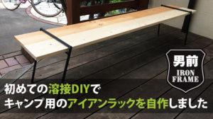 初めての溶接DIYでキャンプ用のアイアンラックを自作【鉄筋】