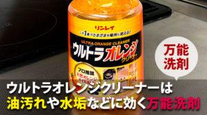 ウルトラオレンジクリーナーは油汚れや水垢などに効く万能洗剤