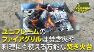 ユニフレームファイアグリルのレビュー!焚き火台だけじゃなく料理にも使えるよ!