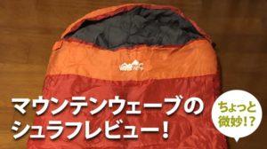 安い寝袋マウンテンウェーブのキングサイズシュラフは微妙だった!