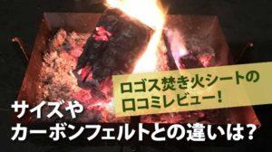 ロゴス焚き火シートの口コミレビュー!サイズやカーボンフェルトとの違いは?